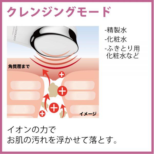 イオン美顔器 クリームブースター TB-1681