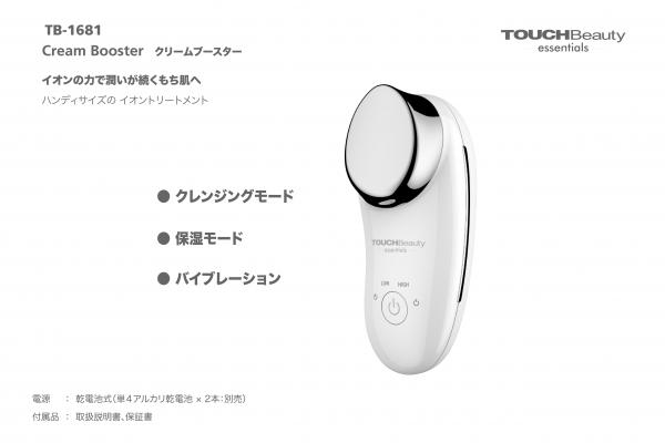 TB-1681 Cream Booster 全国発売開始いたしました。