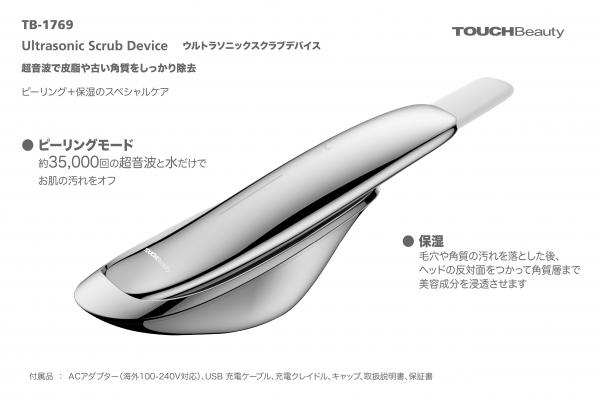 TB-1769 Ultrasonic Scrub Device 全国発売を開始いたしました