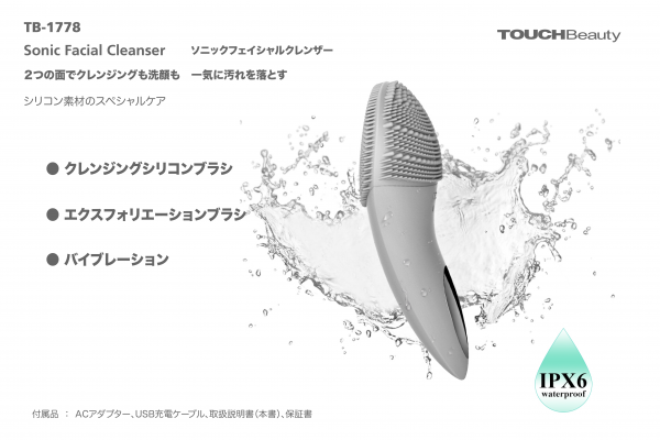 TB-1788 Sonic Facial Cleanser 全国発売を開始いたしました