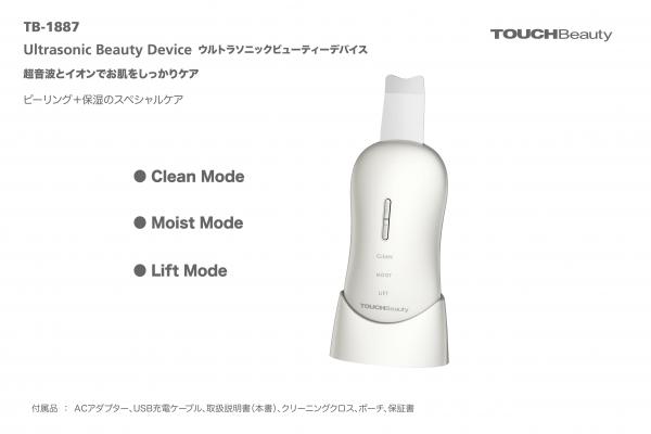 TB-1887 Ultrasonic Beauty Device 全国発売を開始いたしました